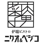 【公式】炉端ビストロ ニクオ&ベジコ